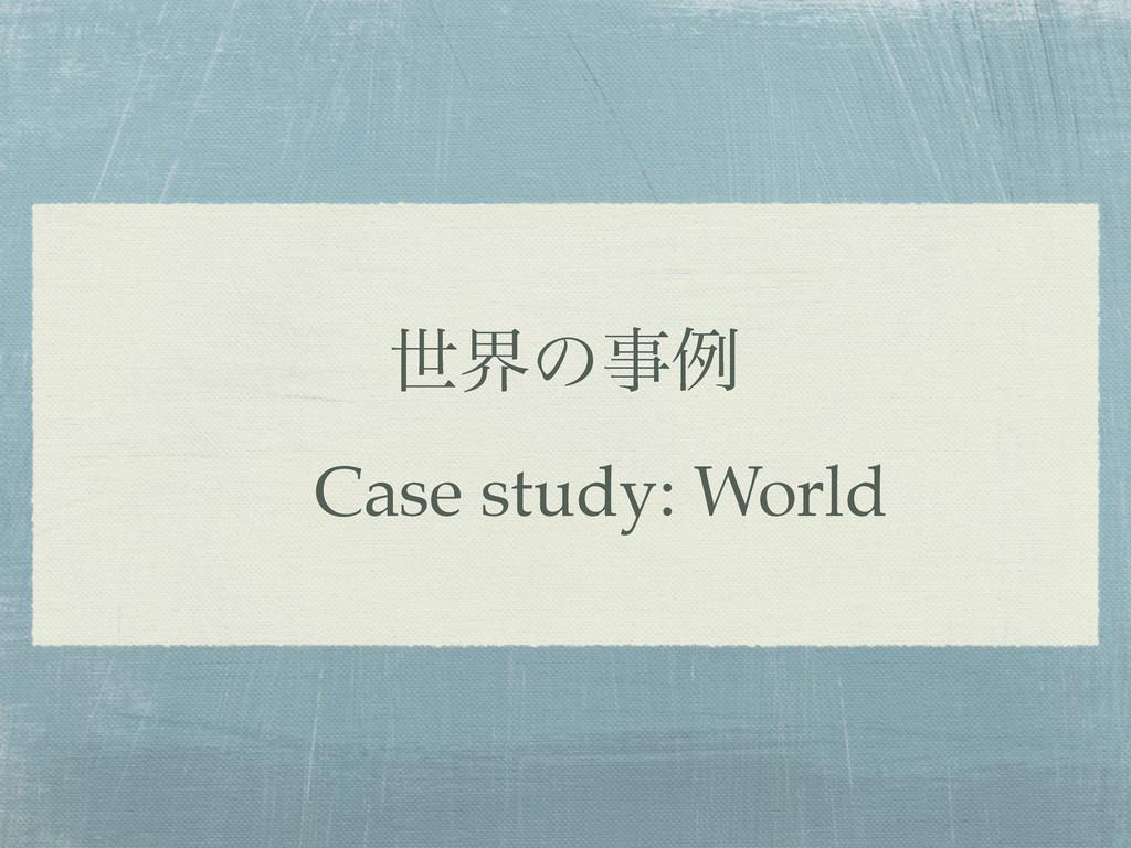 ੈքͷྫ ɹCase study: World
