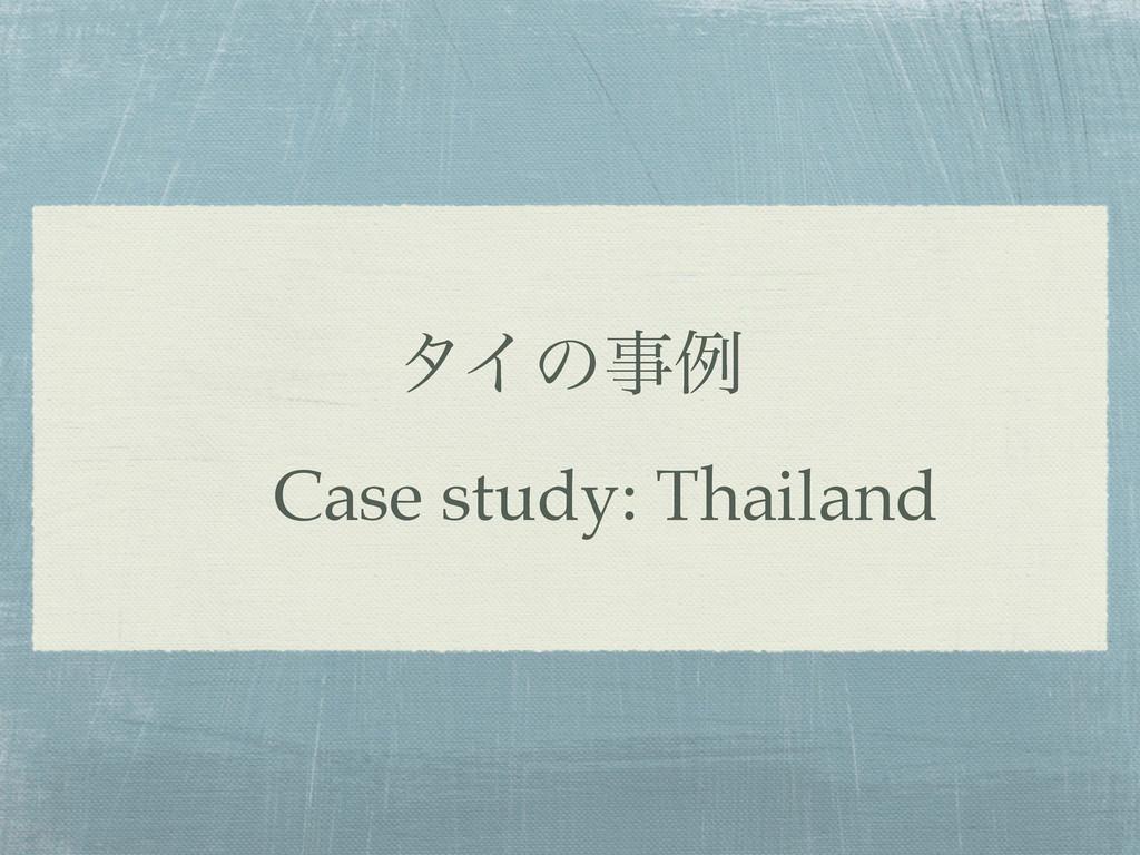 λΠͷྫ ɹCase study: Thailand