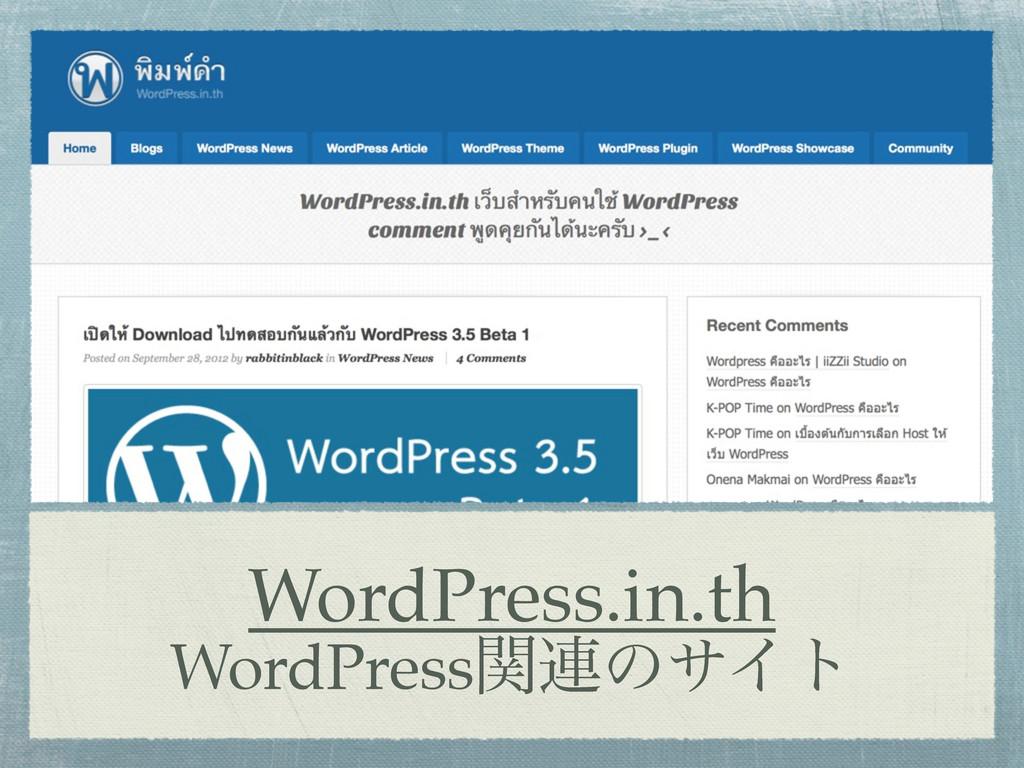 WordPress.in.th WordPressؔ࿈ͷαΠτ