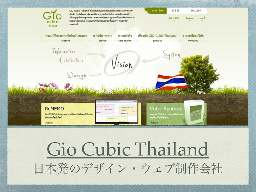 Gio Cubic Thailand ຊൃͷσβΠϯɾΣϒ੍࡞ձࣾ