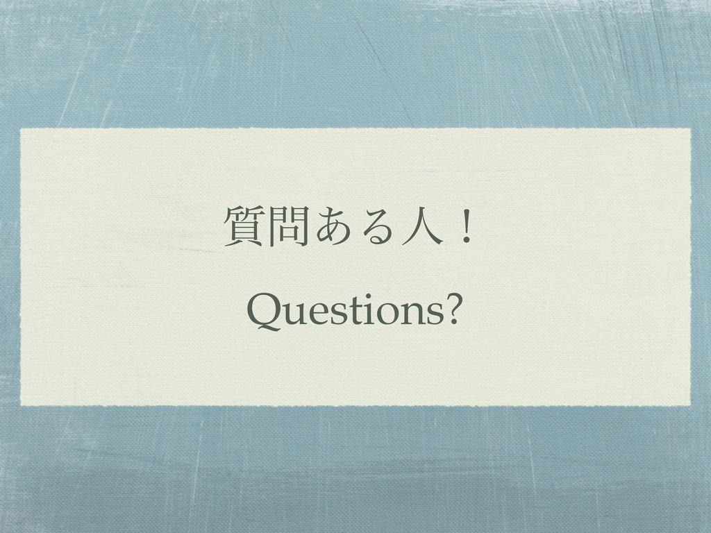 ࣭͋Δਓʂ Questions?