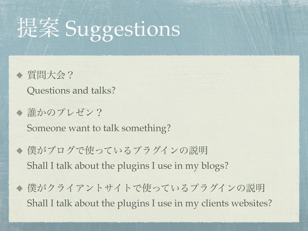 ఏҊ Suggestions ࣭େձʁ Questions and talks? ୭͔ͷϓϨ...