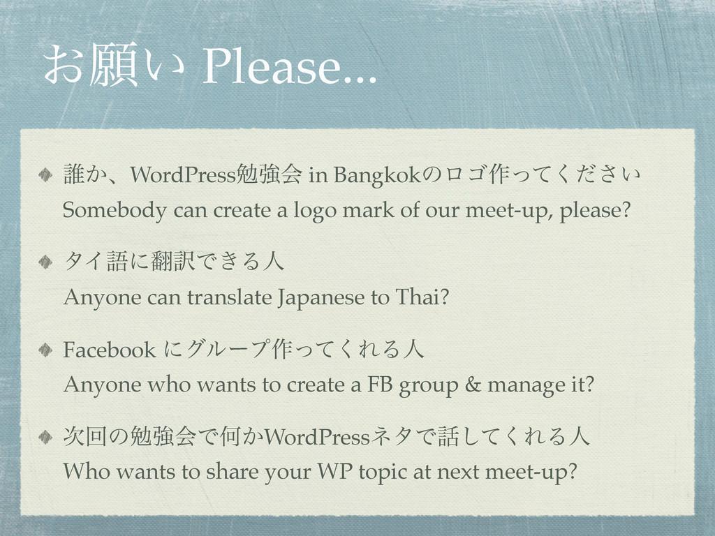͓ئ͍ Please... ୭͔ɺWordPressษڧձ in Bangkokͷϩΰ࡞ͬͯ͘...