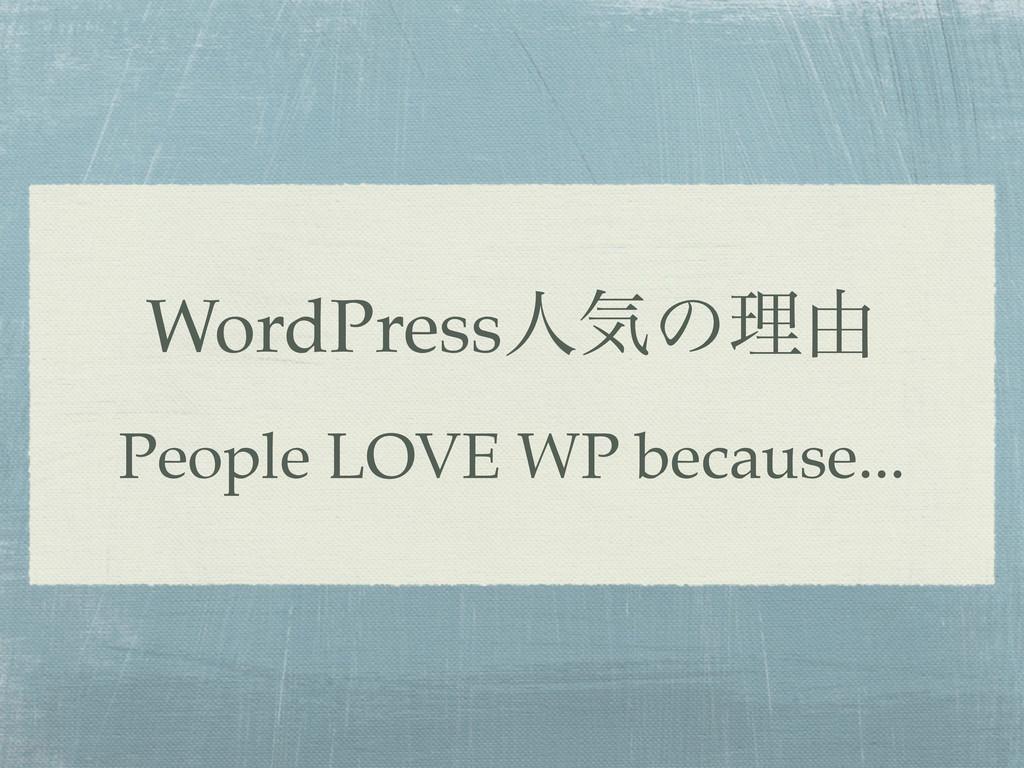 WordPressਓؾͷཧ༝ People LOVE WP because...