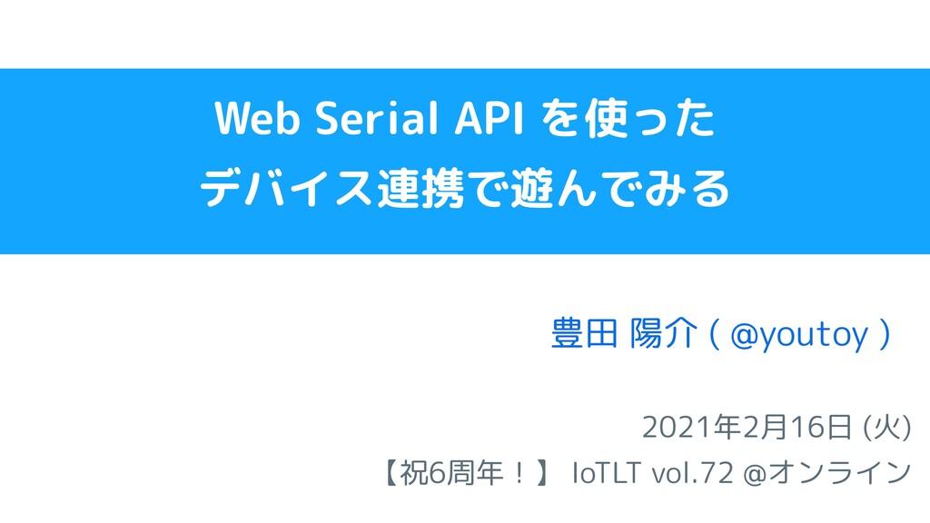 2021年2月16日 (火) 【祝6周年!】 IoTLT vol.72 @オンライン   豊田...