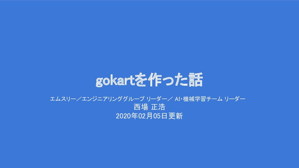 gokartを作った話 エムスリー/エンジニアリンググループ リーダー/ AI・機械学習チー...