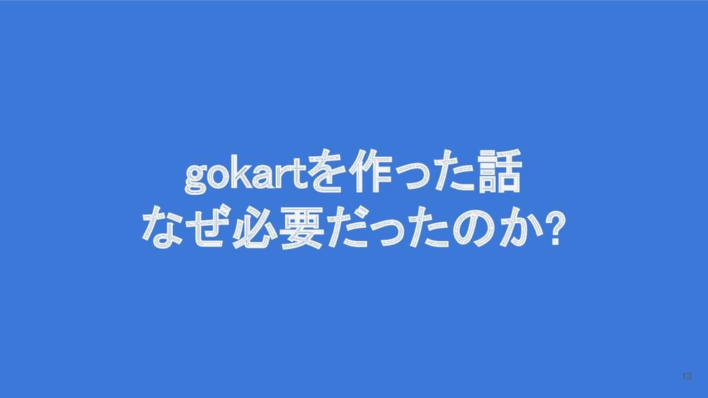 gokartを作った話 なぜ必要だったのか? 13