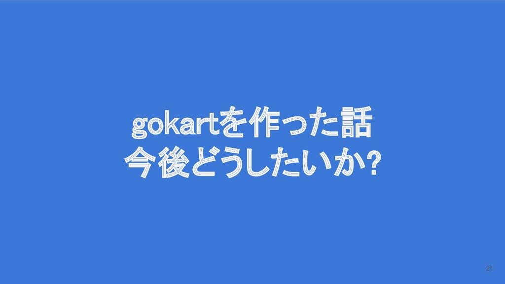 gokartを作った話 今後どうしたいか? 21