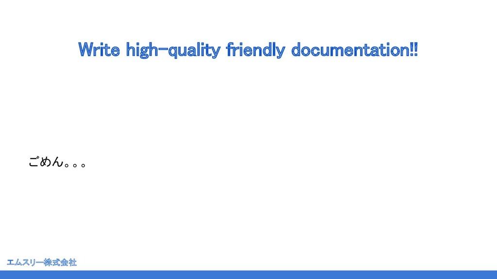 エムスリー株式会社 ごめん。。。 Write high-quality friendly ...