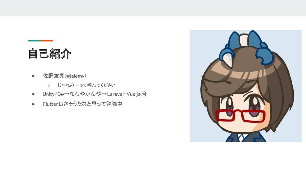 自己紹介 ● 佐野友亮(@jalemy) ○ じゃれみーって呼んでください  ● Unit...