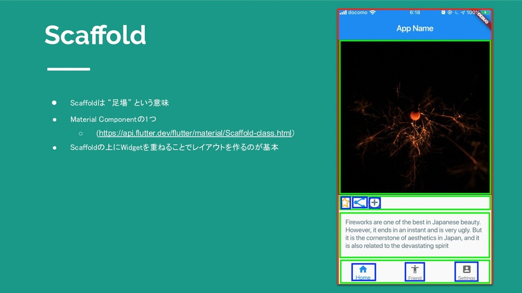 "Scaffold ● Scaffoldは ""足場"" という意味  ● Material Com..."