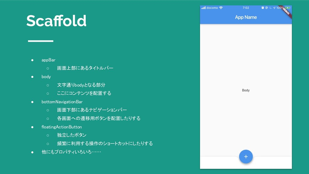 Scaffold ● appBar ○ 画面上部にあるタイトルバー  ● body ○ 文...