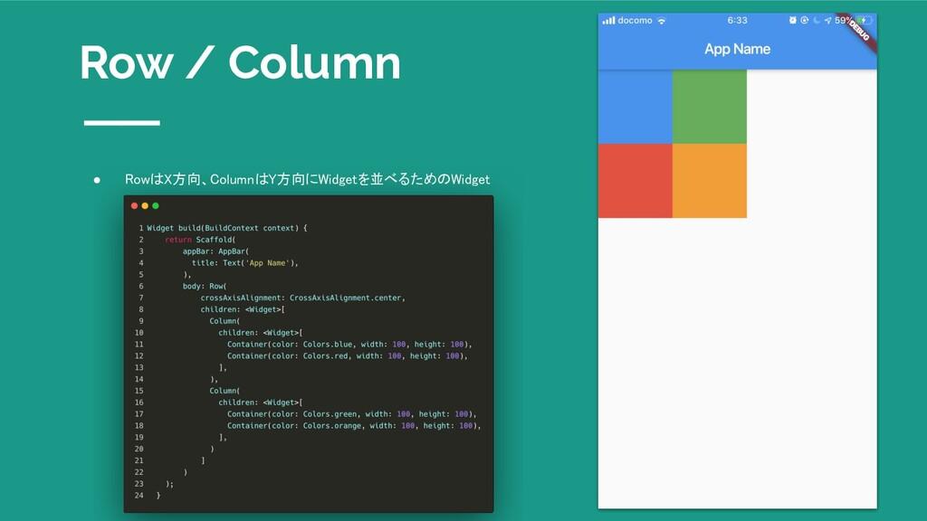 Row / Column ● RowはX方向、ColumnはY方向にWidgetを並べるための...
