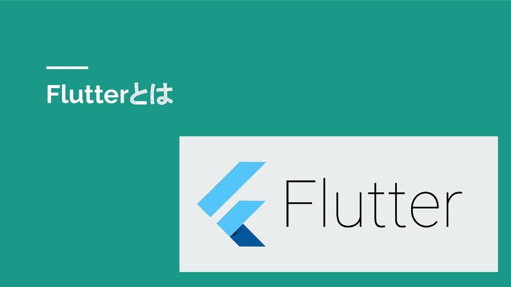 Flutterとは