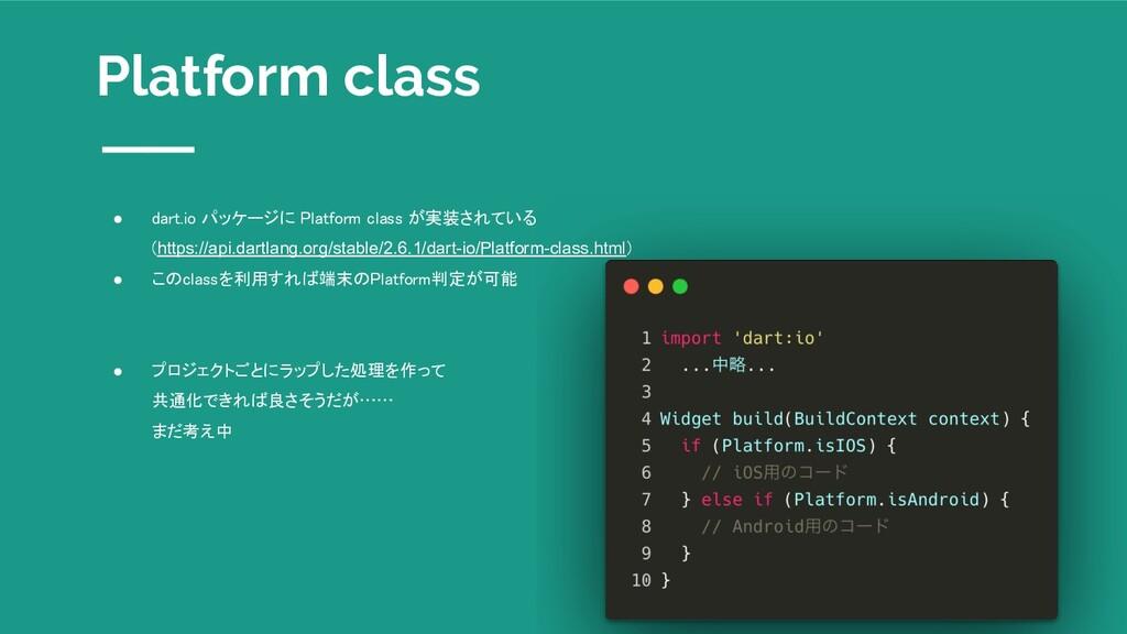 Platform class ● dart.io パッケージに Platform class ...
