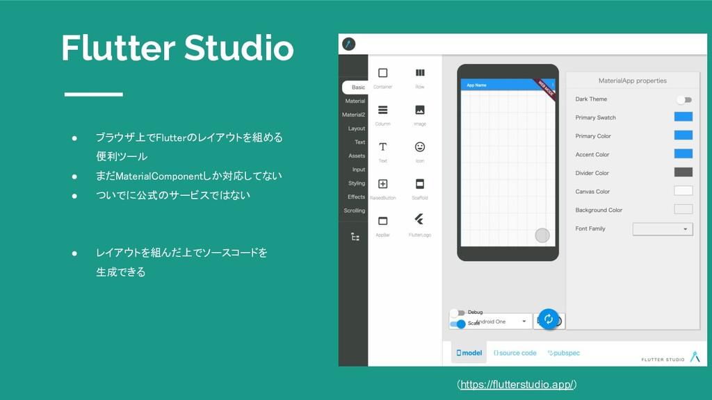 Flutter Studio ● ブラウザ上でFlutterのレイアウトを組める  便利ツー...
