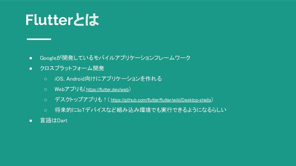 Flutterとは ● Googleが開発しているモバイルアプリケーションフレームワーク  ...