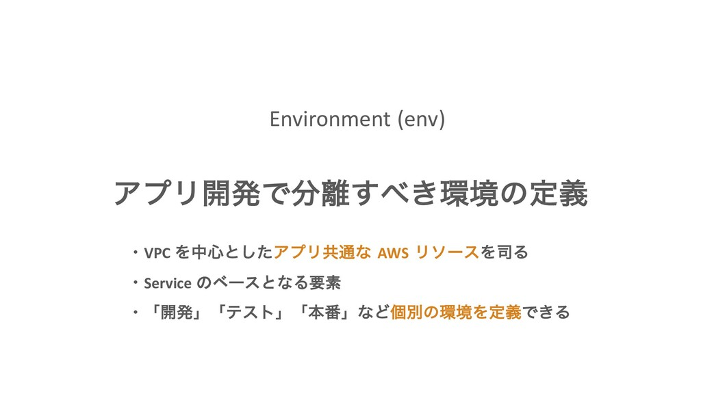 Environment (env) ΞϓϦ։ൃͰ͖͢ڥͷఆٛ ɾʮ։ൃʯʮςετʯʮຊ...