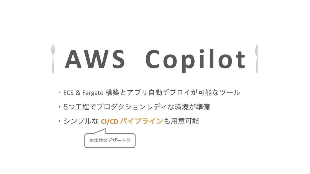 AWS Copilot ・ECS & Fargate 構築とアプリ自動デプロイが可能なツール ...
