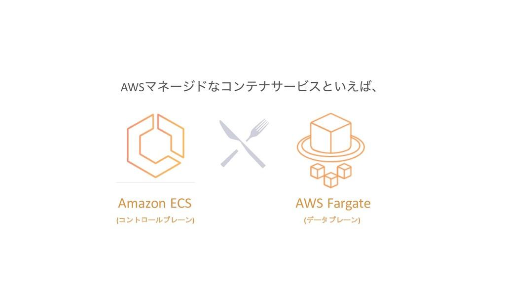 AWSϚωʔδυͳίϯςφαʔϏεͱ͍͑ɺ Amazon ECS AWS Fargate (...