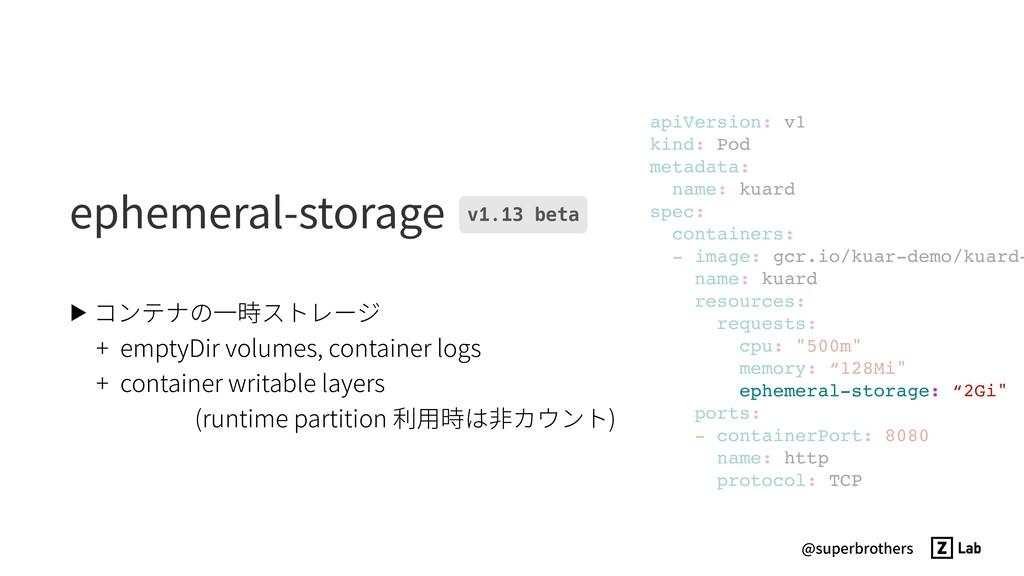 @superbrothers ephemeral-storage ▶ コンテナの⼀時ストレージ...