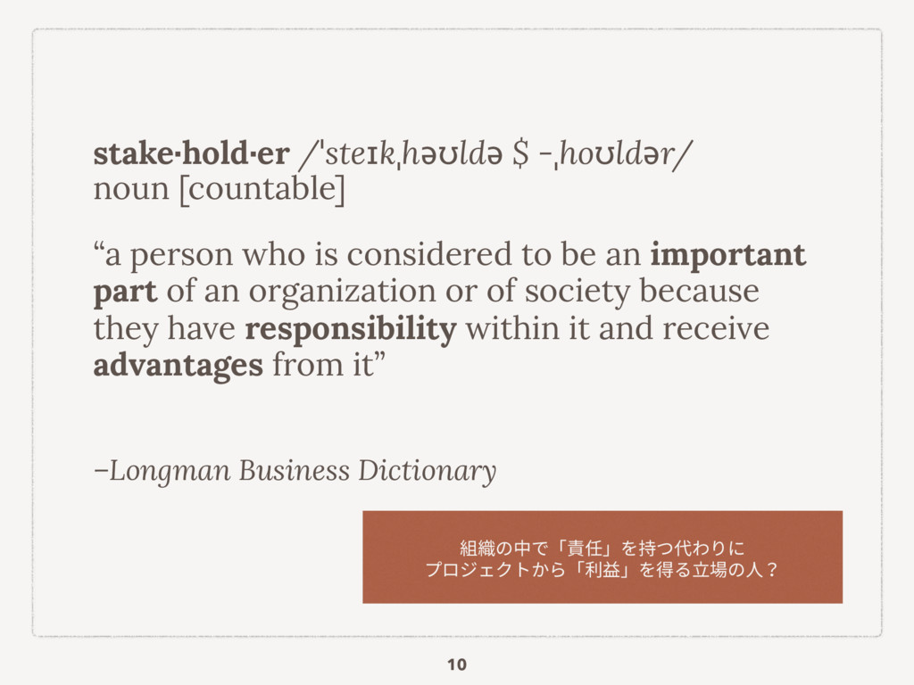 –Longman Business Dictionary stake‧hold‧er /ˈst...