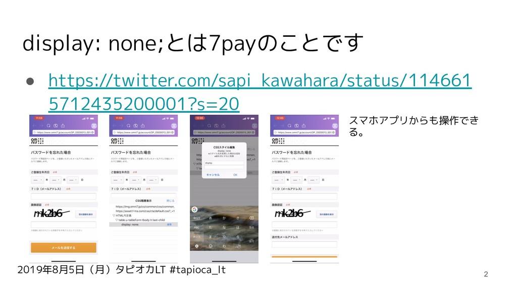 2019年8月5日(月)タピオカLT #tapioca_lt display: none;とは...