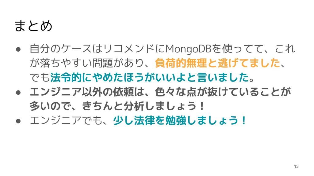 まとめ ● 自分のケースはリコメンドにMongoDBを使ってて、これ が落ちやすい問題があり、...