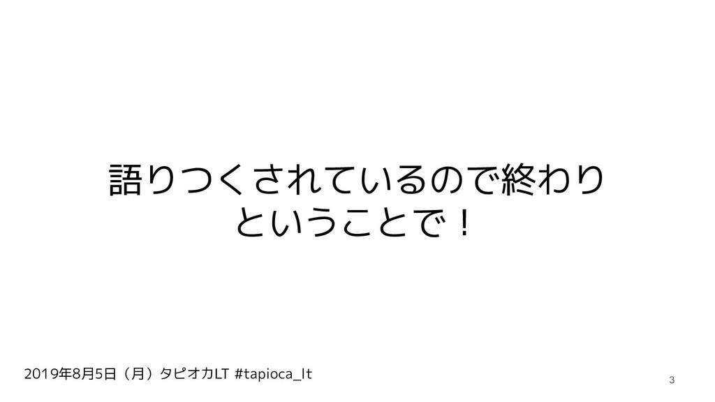2019年8月5日(月)タピオカLT #tapioca_lt 語りつくされているので終わり と...