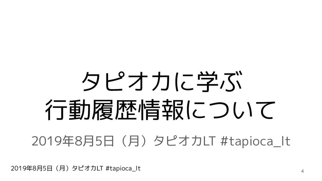 2019年8月5日(月)タピオカLT #tapioca_lt タピオカに学ぶ 行動履歴情報につ...