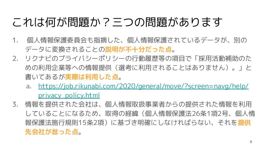 これは何が問題か?三つの問題があります 1. 個人情報保護委員会も指摘した、個人情報保護されて...