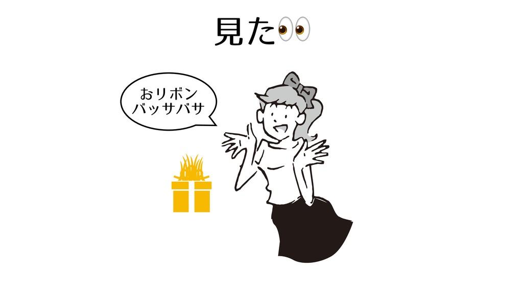 ⾒た おリボン バッサバサ
