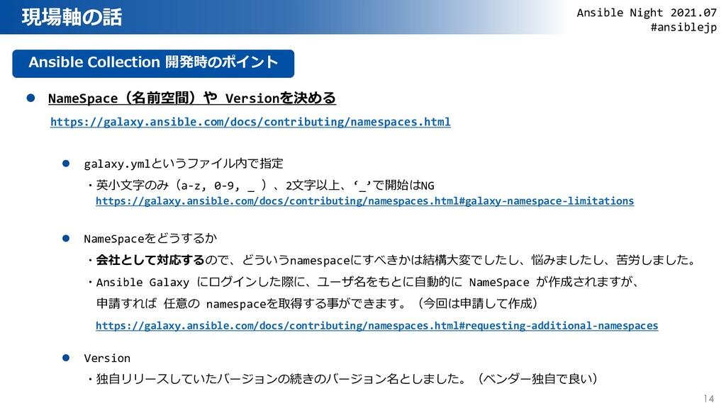 現場軸の話 Ansible Collection 開発時のポイント  NameSpace(名...