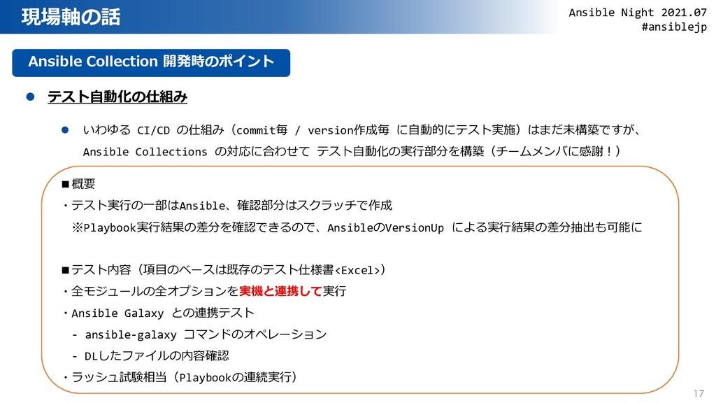 現場軸の話  テスト自動化の仕組み  いわゆる CI/CD の仕組み(commit毎 / ...