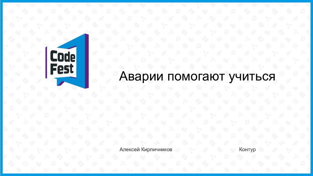 Аварии помогают учиться Алексей Кирпичников Кон...
