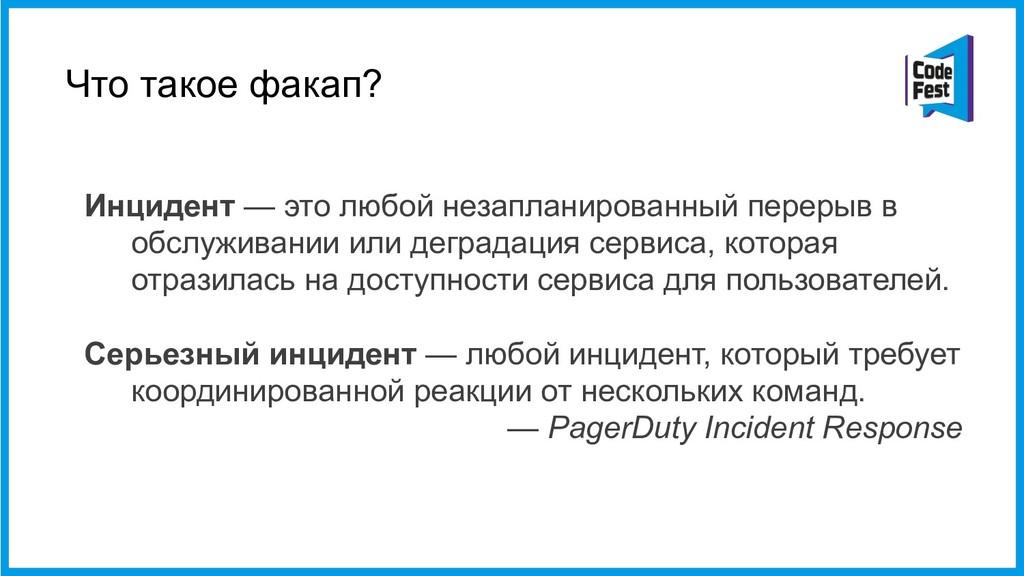 Что такое факап? Инцидент — это любой незаплани...