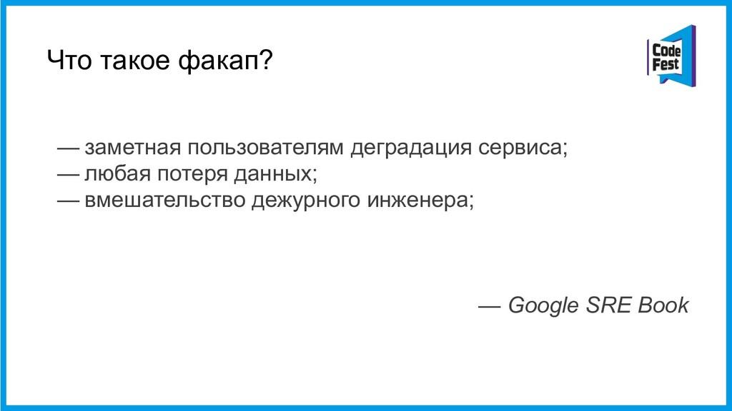 Что такое факап? — заметная пользователям дегра...