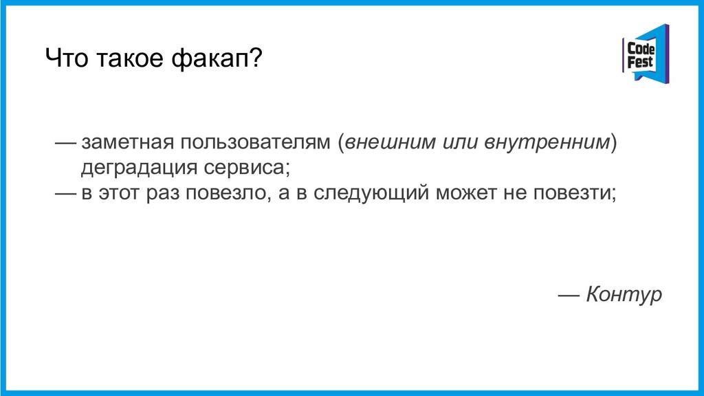 Что такое факап? — заметная пользователям (внеш...