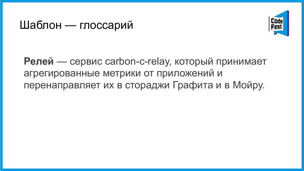 Шаблон — глоссарий Релей — сервис carbon-c-rela...