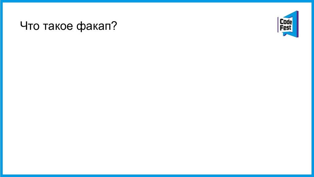 Что такое факап?