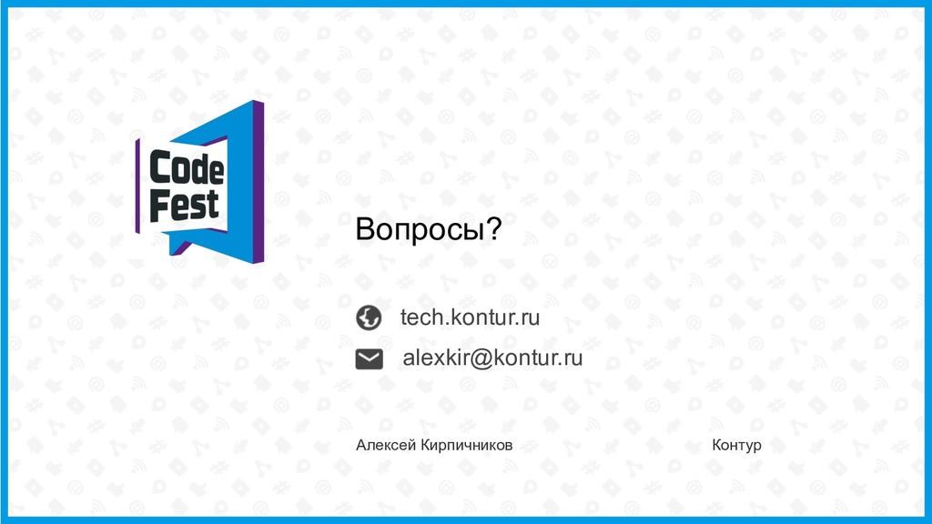 Алексей Кирпичников Контур Вопросы? tech.kontur...
