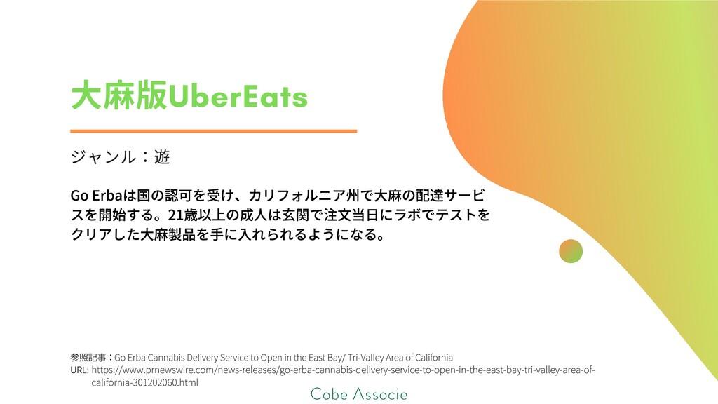 ⼤ UberEats ジャンル GoErbaは国の認可を受け、カリフォルニア州で⼤⿇の配達サ...