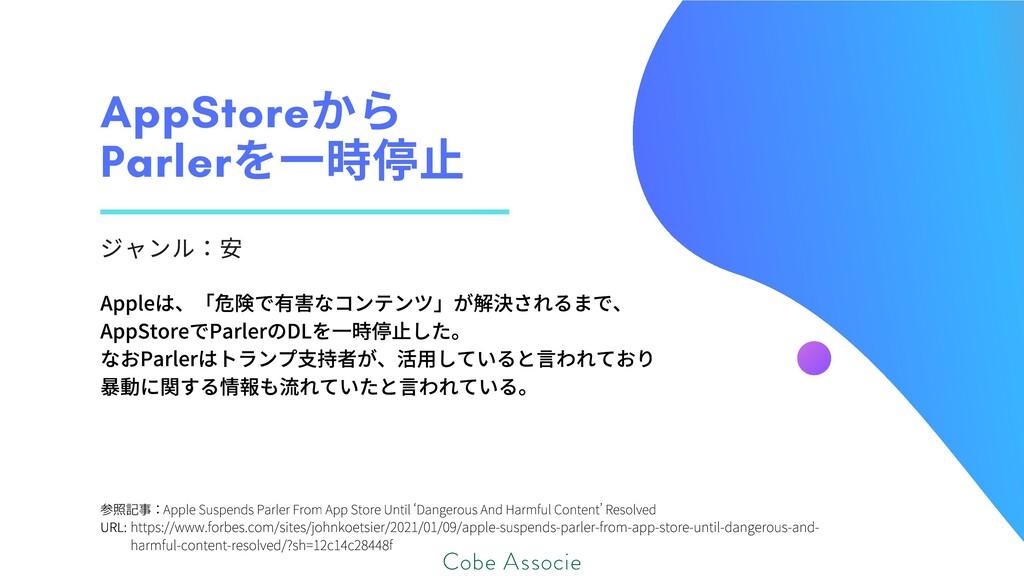 参照記事: URL: AppleSuspendsParlerFromAppStore...