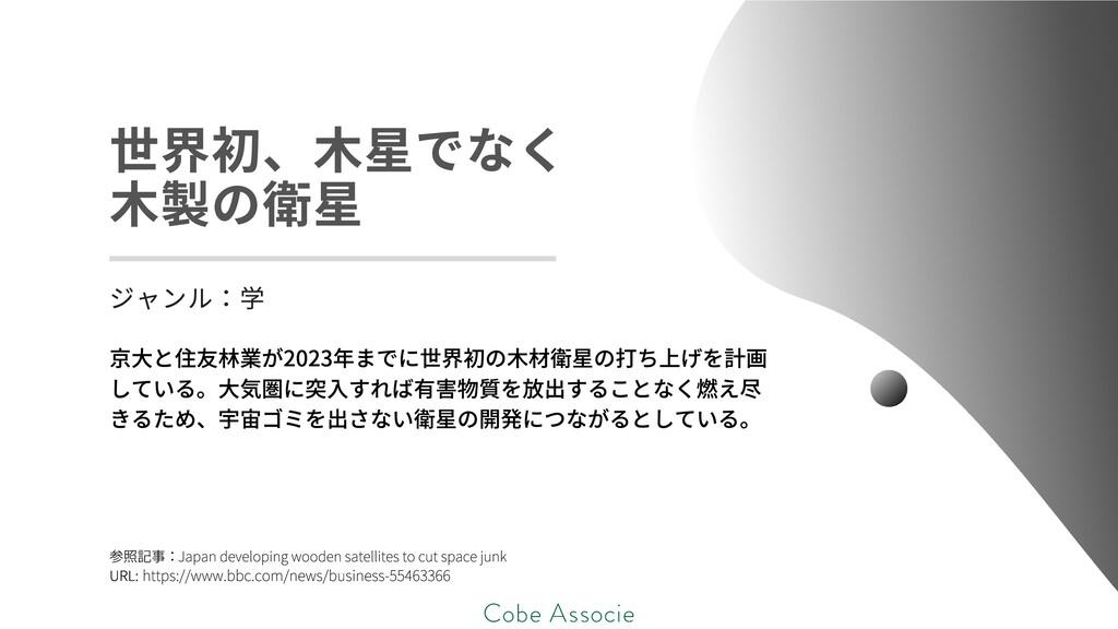 参照記事: URL: Japandevelopingwoodensatellitest...