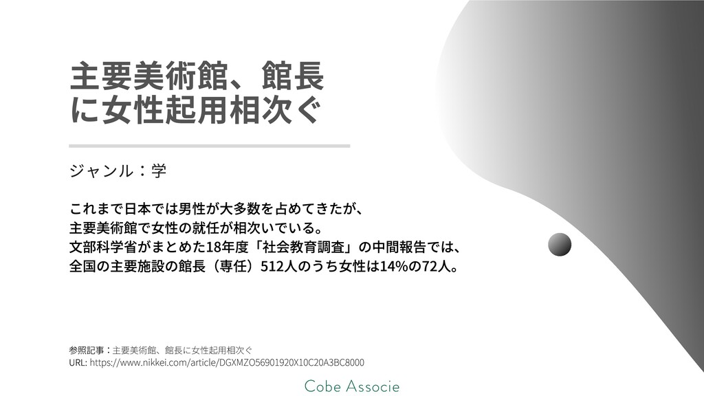 参照記事: URL: 主要美術館、館⻑に⼥性起⽤相次ぐ https://www.nikkei....