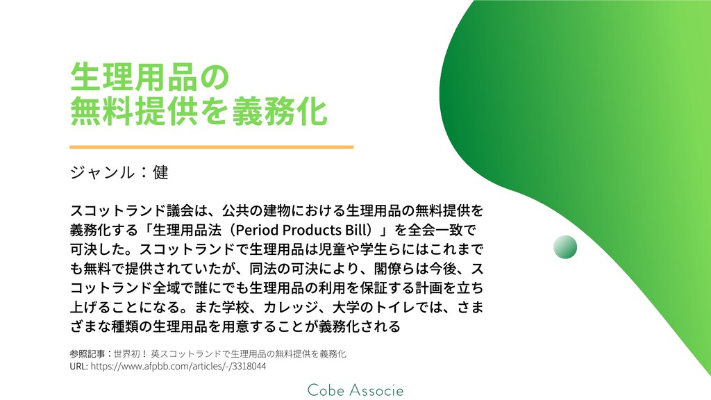 参照記事: URL: 世界初!英スコットランドで⽣理⽤品の無料提供を義務化 https://...