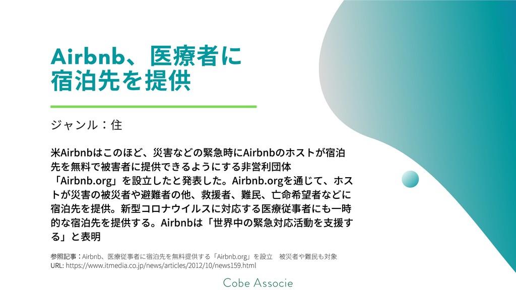 参照記事: URL: Airbnb、医療従事者に宿泊先を無料提供する「Airbnb.org」を...