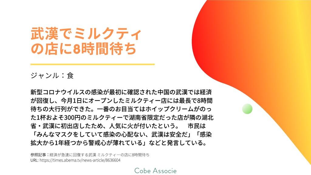 参照記事: URL: 経済が急速に回復する武漢ミルクティーの店に8時間待ち https://...