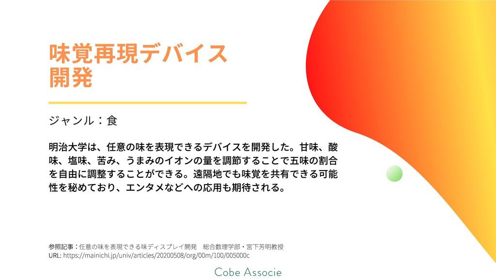 参照記事: URL: 任意の味を表現できる味ディスプレイ開発総合数理学部・宮下芳明教授 ht...
