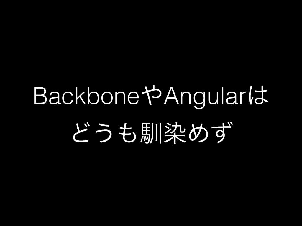 BackboneAngular Ͳ͏ೃછΊͣ